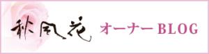 秋風花オーナーBLOG