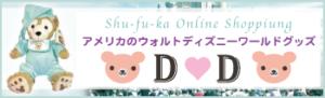 秋風花オンラインショッピングサイトDandD