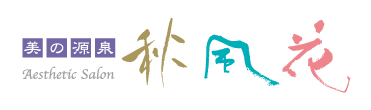 ||美の源泉|| 秋風花〜SHU-FU-KA〜益田市のエステサロン