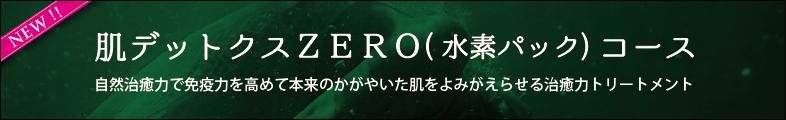 肌デットクスZERO(水素パック)コース